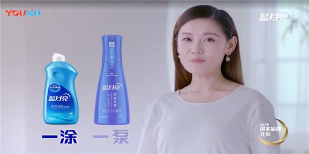 蓝月亮洗衣大师-王妙莎