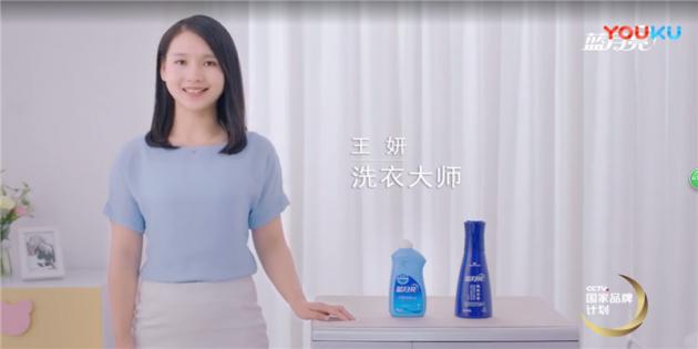 蓝月亮洗衣大师-王研