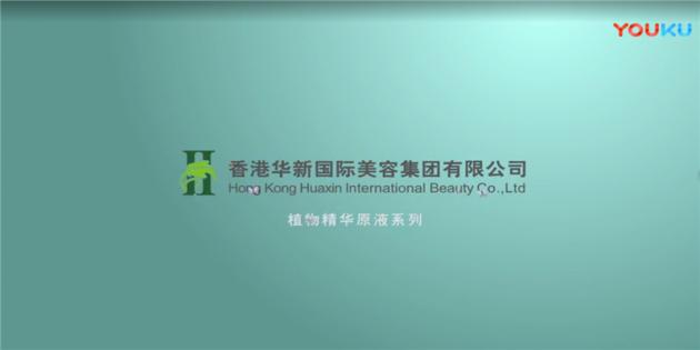 香港华新国际宣传片